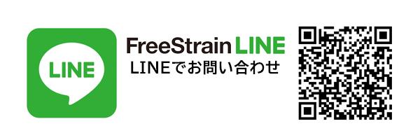 Frestrain 公式LINEアカウント